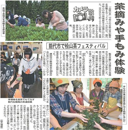 /data/project/113/20130624_茶摘みや手もみ体験.jpg