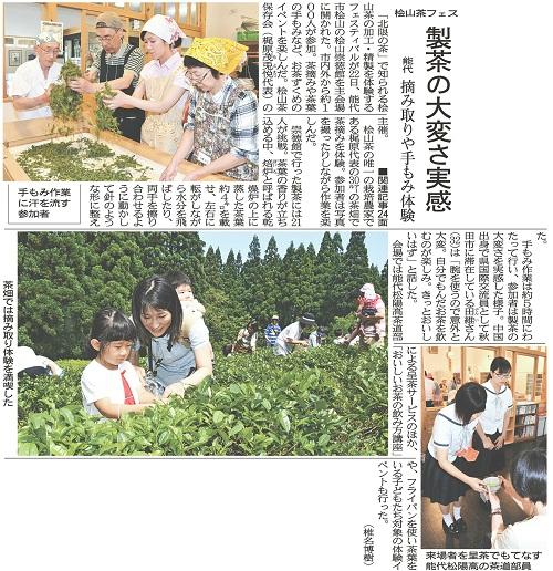 /data/project/113/20140623_製茶の大変さ実感.jpg