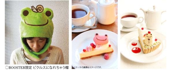 /data/project/115/帽子・ケーキ参考.jpg?1471850796