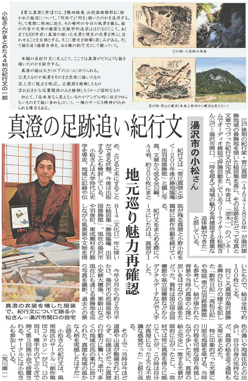 /data/project/149/小松雅さん記事2015年県南版.jpg