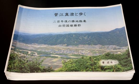 /data/project/149/真澄と歩く原稿表紙写真.jpg