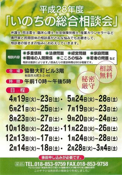 /data/project/170/いのちの総合相談会.jpg