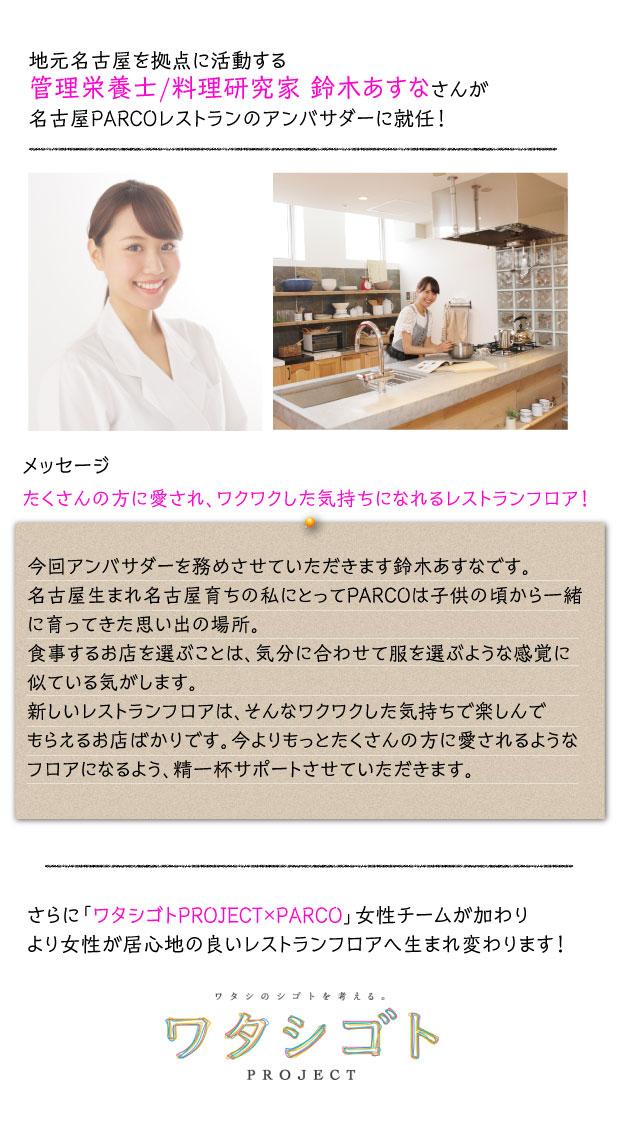 /data/project/178/鈴木あすな.jpg?1490528566