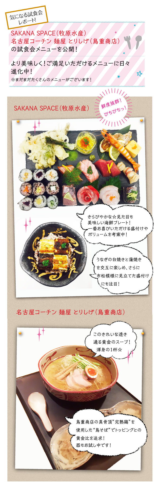 /data/project/178/鳥しげ・牧原水産.jpg?1490821311