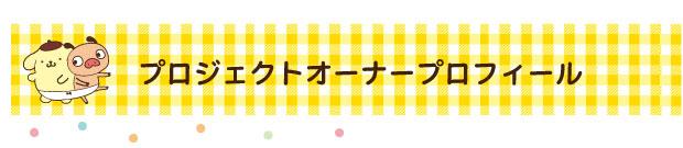 /data/project/243/題名6.jpg?1498730449
