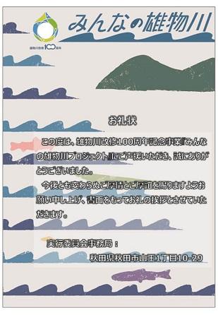 /data/project/253/お礼状(差し替え).jpg