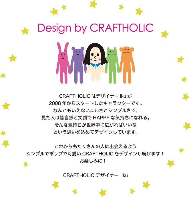 /data/project/266/いくとCRAFTHOLIC.jpg?1501499281