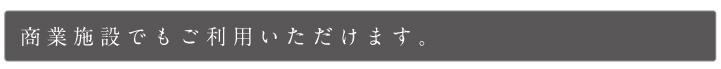 /data/project/285/WEB使用画像_title‐商業施設でも.jpg?1509209861