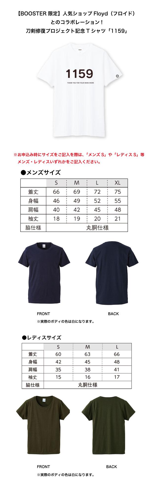/data/project/309/Tシャツサイズ.jpg?1516953704