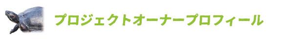 /data/project/310/題名3.jpg?1513855649