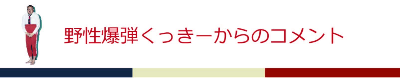 /data/project/311/バナーくっきーからのコメント.jpg?1516536443