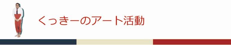 /data/project/311/バナーくっきーの活動のコピー.jpg?1516848815