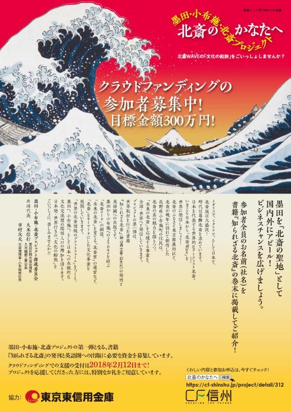 /data/project/312/北斎PJ東京東信_ページ_1.jpeg