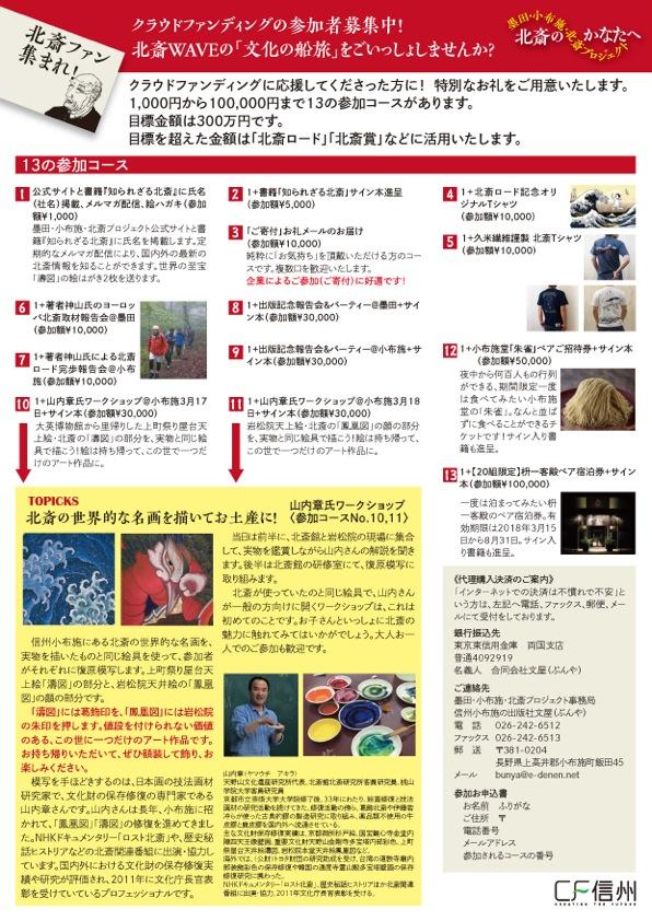 /data/project/312/北斎PJ東京東信_ページ_2.jpeg