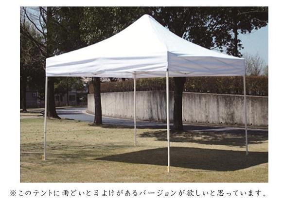 /data/project/334/テント.jpg
