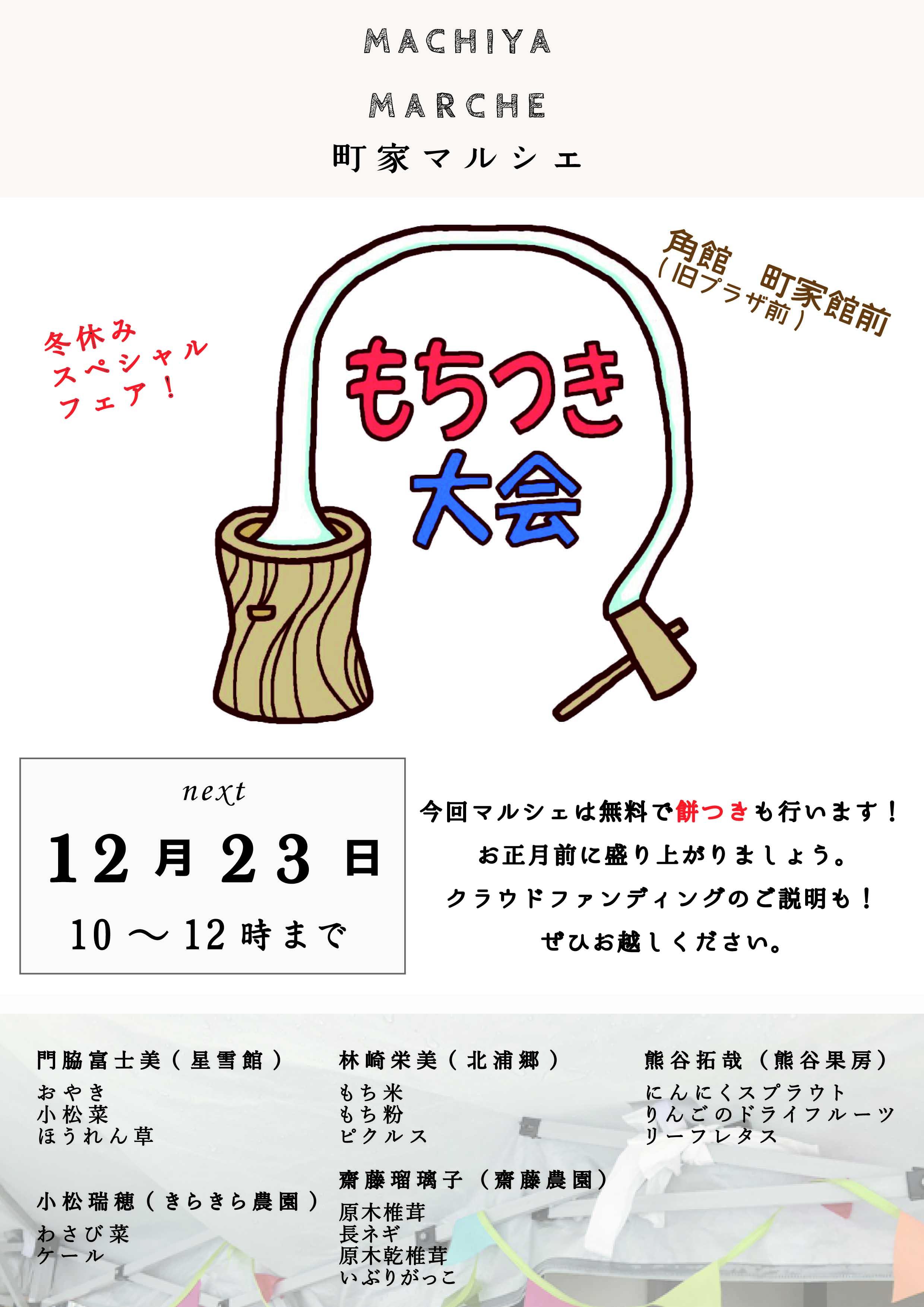 /data/project/334/12月の広告町家マルシェアウトライン.jpg