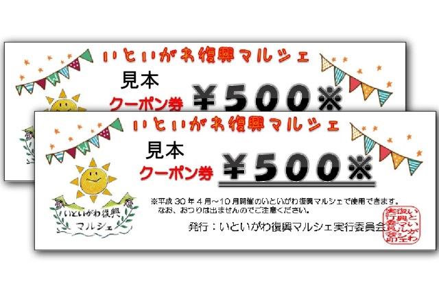 /data/project/344/クーポン券.jpg