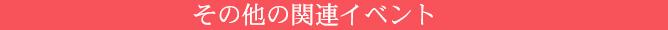 /data/project/347/その他関連イベント プロジェクトページ.jpg?1517899056