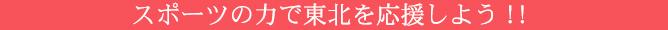 /data/project/347/スポーツ プロジェクトページ.jpg?1517896187