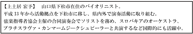 /data/project/347/上土居さん経歴 プロジェクトページ.jpg?1517132772