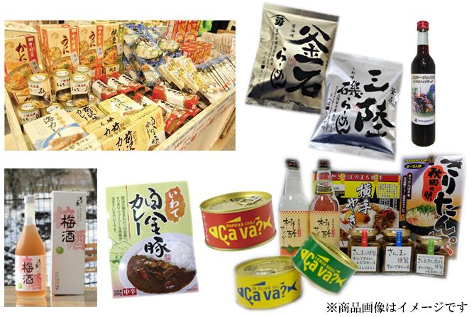 /data/project/347/東北商品 プロジェクトページ.jpg?1516876574