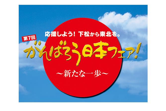 /data/project/347/第7回 がんばろうロゴ.jpg?1516704538