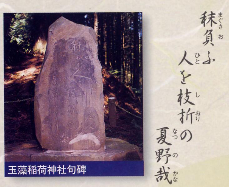 /data/project/348/玉藻稲荷神社.jpg