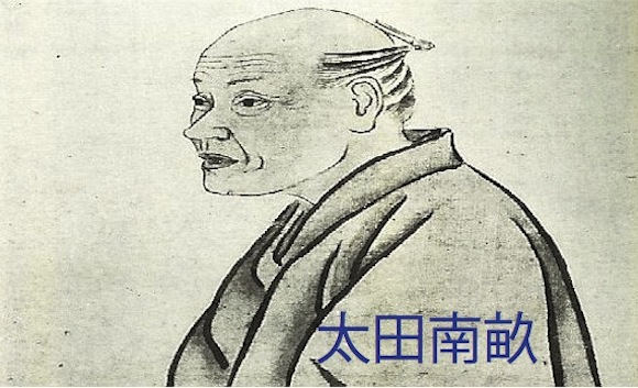 /data/project/356/太田南畝.jpg