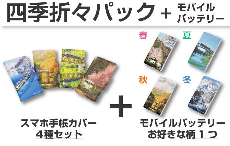 /data/project/362/四季折々P1.jpg