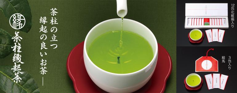 茶柱縁起茶のイメージ