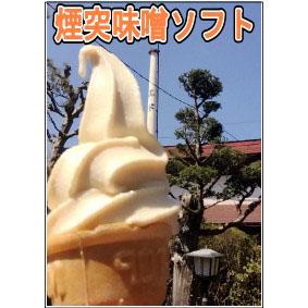 /data/project/373/煙突ソフト_t.jpg