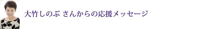/data/project/381/大竹しのぶさんのコピー.jpg?1524672542