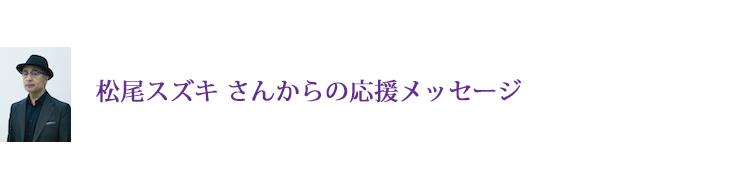 /data/project/381/松尾スズキさん応援コメントコピー.jpg?1527125647