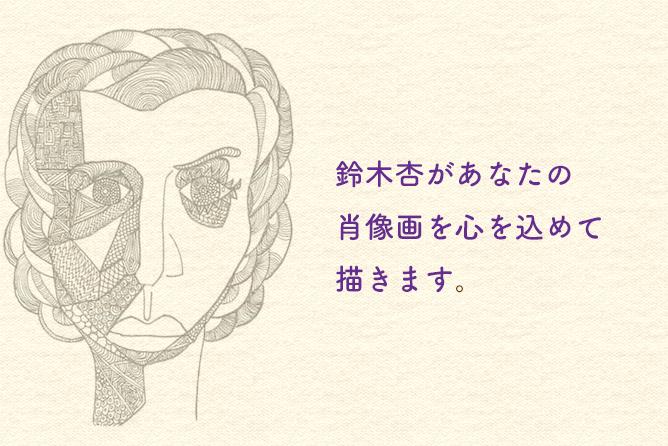 /data/project/381/鈴木杏さんリターン6.jpg?1524672995