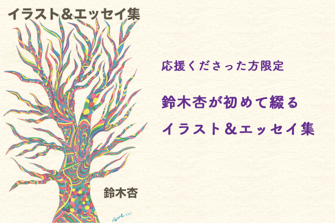 /data/project/381/鈴木杏さんリターン1.jpg?1524672995