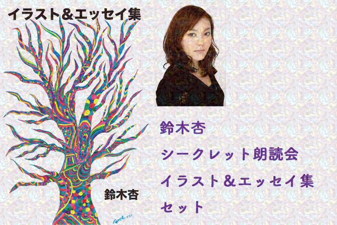 /data/project/381/鈴木杏さんリターン2.jpg?1524672995