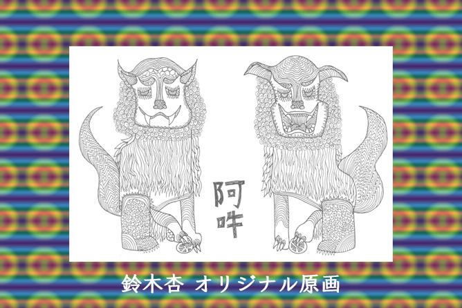 /data/project/381/鈴木杏さんリターン5最終.jpg?1524672995
