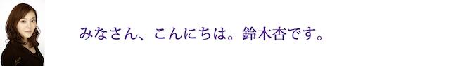 /data/project/381/鈴木杏さん挨拶のコピー.jpg?1524670994