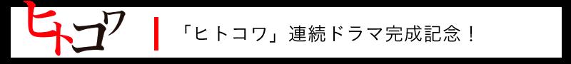 /data/project/389/hitokowa_06_02.png