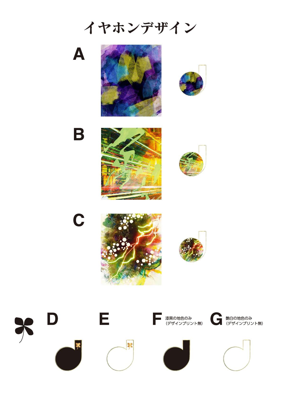 /data/project/426/イヤホン新デザイン-001 (1).jpg
