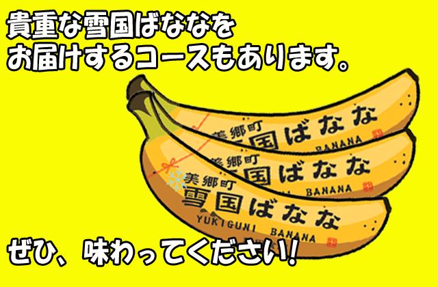 /data/project/451/バナナ名称未設定 1.jpg