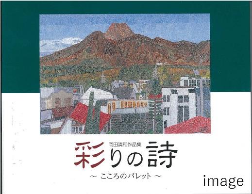 /data/project/483/彩の詩.jpg