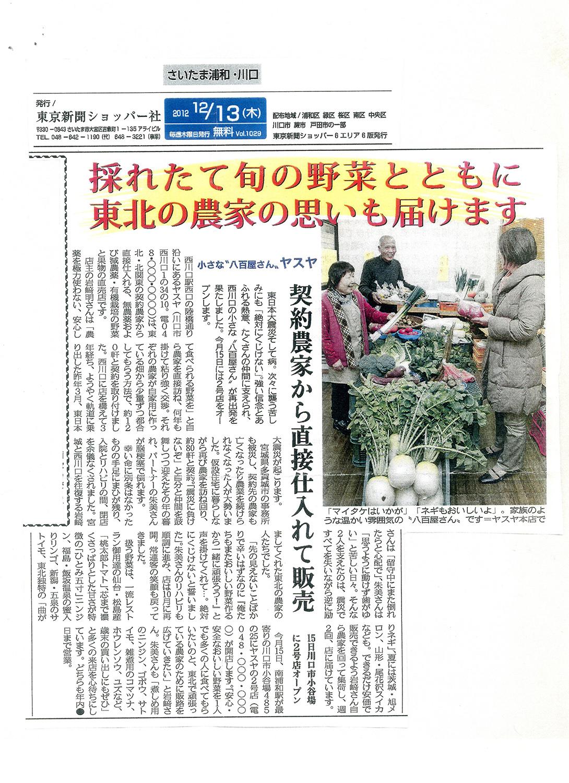 /data/project/493/東京新聞記事2.jpg