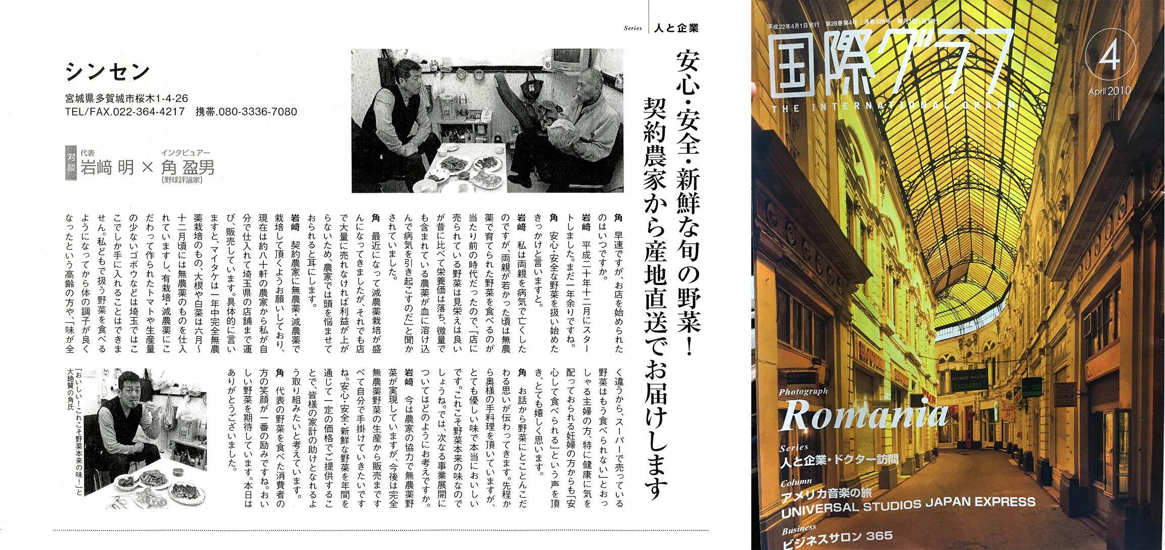 /data/project/493/2010年4月_国際グラフにて元プロ野球選手_角さんのインタビュー.jpg