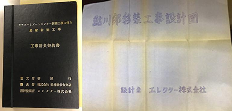 /data/project/558/鮎川別邸契約書.jpg