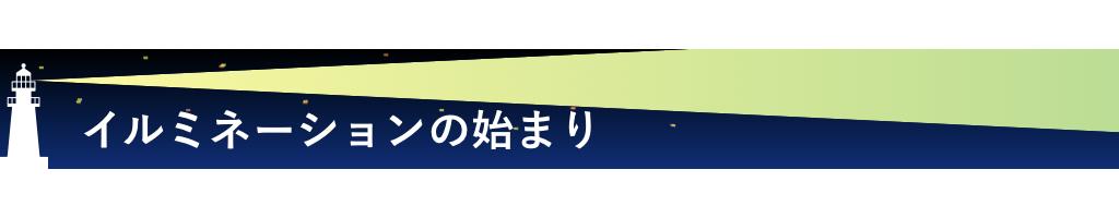/data/project/567/イルミネーションの始まり.jpeg