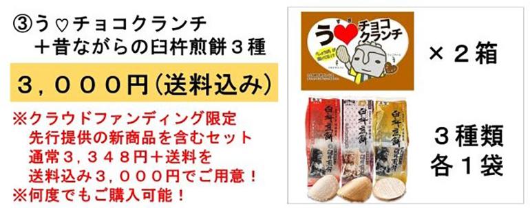 /data/project/568/うすきチョコクランチ臼杵煎餅セット2.jpg