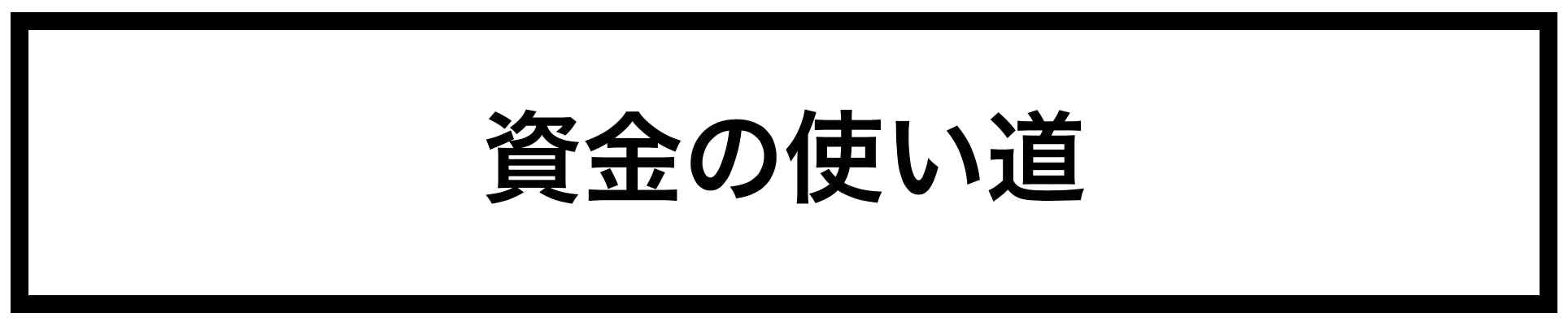 /data/project/578/資金の使い道.jpg