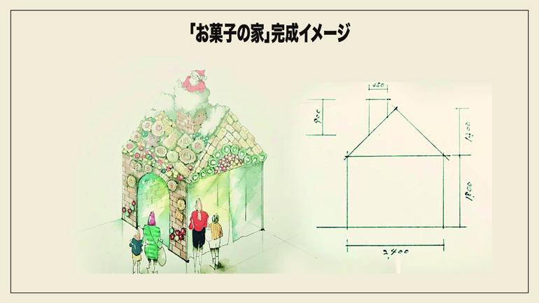 /data/project/583/お菓子の家図面-01.jpg
