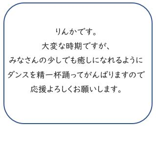 /data/project/608/rinka555.JPG